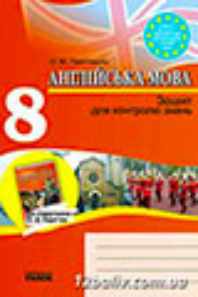 ГДЗ Англійська мова 8 клас Павліченко 2010 - Зошит для контролю знань до підручника Карпюк