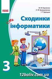 ГДЗ Сходинки до інформатики 3 клас Корнієнко 2013 -  робочий зошит відповіді