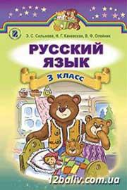 ГДЗ Русский язык 4 класс Сильнова 2014 - домашние задания, ответы
