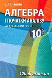 ГДЗ Алгебра 10 клас Є.П. Нелін (2010 рік) Академічний рівень