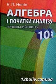 ГДЗ Алгебра 10 клас Є.П. Нелін (2010 рік) Профільний рівень