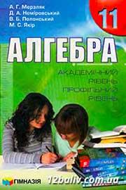 ГДЗ Алгебра 11 клас А.Г. Мерзляк, Д.А. Номіровський, В.Б. Полонський, М.С. Якір (2011 рік) Академічний, профільний рівні