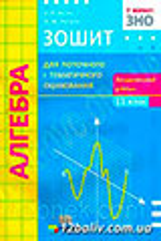 ГДЗ Алгебра 11 клас Є.П. Нелін, О.М. Роганін (2013 рік) Зошит Академічний рівень