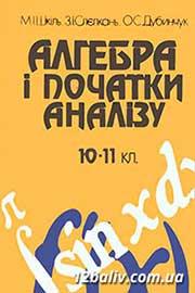 ГДЗ Алгебра 11 клас М.І. Шкіль, З.І. Слепкань, О.С. Дубинчук (2001 рік)