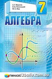 ГДЗ Алгебра 7 клас Мерзляк Полонський Якір 2015 - нова програма, відповіді