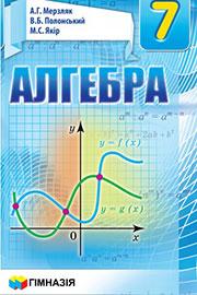 ГДЗ Алгебра 7 клас Мерзляк 2020 - нова програма