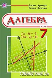 ГДЗ Алгебра 7 клас Г.М. Янченко, В.Р. Кравчук 2008
