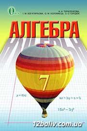 ГДЗ Математика 7 клас Тарасенкова 2015 - тестові завдання, нова програма