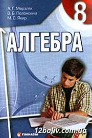 ГДЗ Алгебра 8 клас Мерзляк Полонський Якір 2008 - відпові онлайн