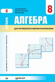ГДЗ Алгебра 8 клас Мерзляк 2021 - поглиблений рівень вивчення