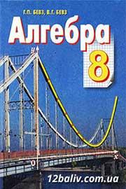 ГДЗ Алгебра 8 клас Бевз 2008