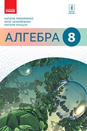 ГДЗ Алгебра 8 клас Прокопенко 2021