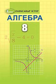 ГДЗ Алгебра 8 клас Істер 2021