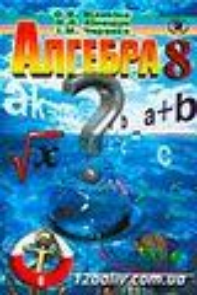 ГДЗ Алгебра 8 клас О.Я. Біляніна, Н.Л. Кінащук, І.М. Черевко 2008