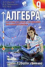 ГДЗ Алгебра 9 клас А.Г. Мерзляк, В.Б. Полонський, М.С. Якір (2009 рік) Поглиблений рівень вивчення
