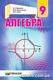 ГДЗ Алгебра 9 клас Мерзляк Полонський Якір 2017 - відповіді до вправ та завдань, нова програма