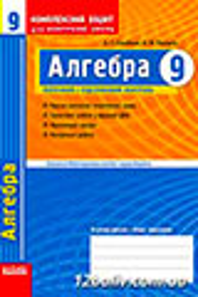 ГДЗ Алгебра 9 клас Стадник Роганін 2010 - Комплексний зошит для контролю знань