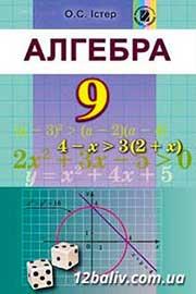 ГДЗ Алгебра 9 клас Істер 2017 - онлайн відповіді, нова програма