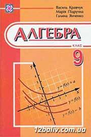 ГДЗ Алгебра 9 клас Кравчук Янченко Підручна 2009 - завдання для самоперевірки