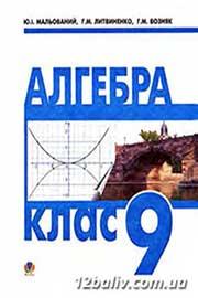 ГДЗ Алгебра 9 клас Мальований Литвиненко Возняк 2009
