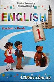 ГДЗ Англійська мова 1 клас Ростоцька Карпюк поглиблене вивчення 2012