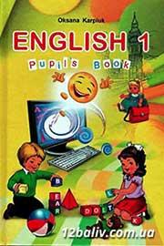 ГДЗ Англійська мова 1 клас Карпюк 2012