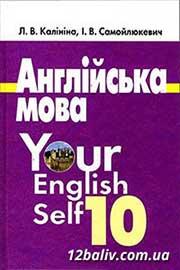 ГДЗ Англійська мова 10 клас Калініна Самойлюкевич 2011 - 9 рік навчання