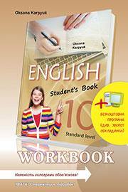 ГДЗ Англійська мова 10 клас Карпюк 2018 - Робочий зошит (workbook) за новою програмою.