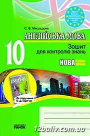 ГДЗ Англійська мова 10 клас Мясоєдова 2011 - Зошит для контролю знань (до підручника Карпюк)