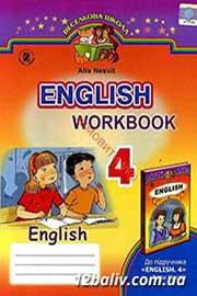 ГДЗ Англійська мова 4 клас Алла Несвіт Робочий зошит 2015 - відповіді нова програма