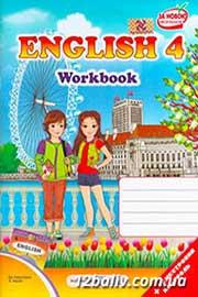 ГДЗ Англійська мова 4 клас Алла Несвіт Косован - Робочий зошит 2015