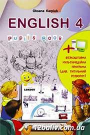 ГДЗ Англійська мова 4 клас О.Д. Карпюк 2015 - Pupil's Book  - відповіді, нова програма