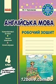 ГДЗ Англійська мова 4 клас Чернишова 2016 - Робочий зошит нова програма