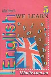 ГДЗ Англійська мова 5 клас Несвіт 2005