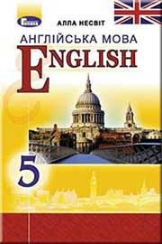 ГДЗ Англійська мова 5 клас Несвіт 2018 - нова програма