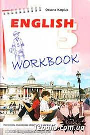 ГДЗ Англійська мова 5 клас О.Д. Карпюк (2013 рік) Робочий зошит