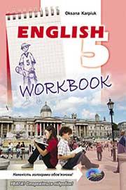 ГДЗ Англійська мова 5 клас Карпюк  2018 - Робочий зошит - нова програма