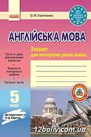 ГДЗ Англійська мова 5 клас Павліченко 2013 - Зошит для контролю рівня знань до підручника Карпюк