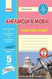 ГДЗ Англійська мова 5 клас Павліченко (Карпюк) 2018 -  Робочий зошит (workbook) - відповіді за новою програмою.
