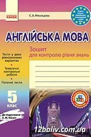 ГДЗ Англійська мова 5 клас Мясоєдова 2014 Зошит для контролю рівня знань - відповіді онлайн