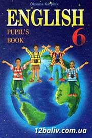 ГДЗ Англійська мова 6 клас О.Д. Карпюк (2007 рік)