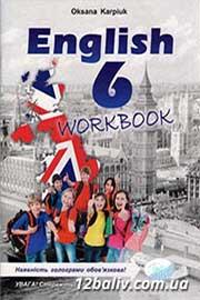 ГДЗ Англійська мова 6 клас О.Д. Карпюк (2014 рік) Робочий зошит