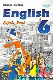 ГДЗ Англійська мова 6 клас О.Д. Карпюк (2014 рік)
