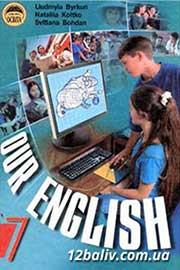 ГДЗ Англійська мова 7 клас Л.В. Биркун, Н.О. Колтко, С.В. Богдан 2007