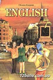 ГДЗ Англійська мова 7 клас О.Д. Карпюк 2007