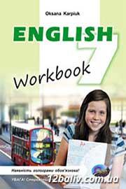 ГДЗ Англійська мова 7 клас О.Д. Карпюк (2015 рік) Робочий зошит