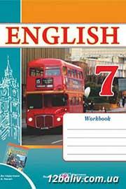 ГДЗ Англійська мова 7 клас Косован Вітушінська Робочий зошит до підручника Несвіт 2015