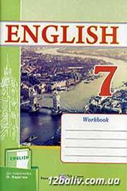 ГДЗ Англійська мова 7 клас Косован Вітушінська Робочий зошит до підручника Карпюк 2015