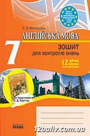 ГДЗ Англійська мова 7 клас Мясоєдова Зошит для контролю знань до підручника Карпюк 2010