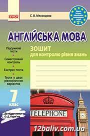 ГДЗ Англійська мова 7 клас Мясоєдова Зошит для контролю рівня знань 2015